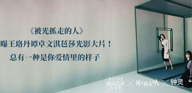 《被光抓走的人》曝王珞丹谭卓文淇合体光影时尚大片!哪一种是你爱情里的样子