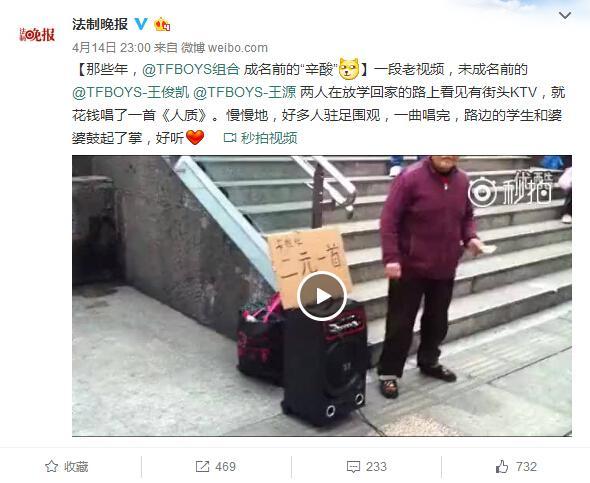 """TFBOYS成名前也""""辛酸"""" 王俊凯王源街头献唱"""