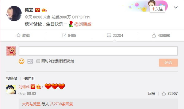 """杨幂8字祝福驳婚变传闻 甜喊刘恺威""""糯米爸爸"""""""