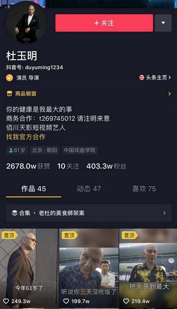 """《庆余年》""""洪公公""""杜玉明戏里深藏不露 戏外拍短视频爆红"""