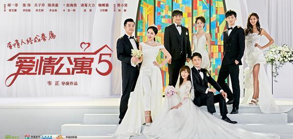 《爱情公寓5》新预告显示 在贤菲婚礼的最后一个赛季 恋人最终会成为家人