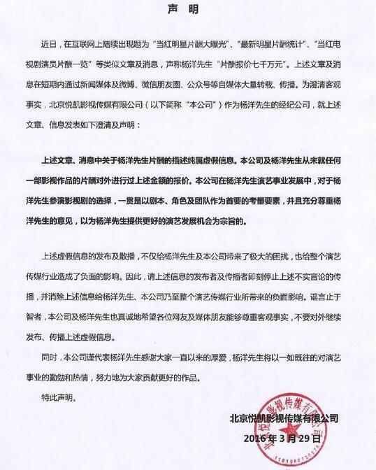 杨洋否认片酬报价7000万元:未对作品报价