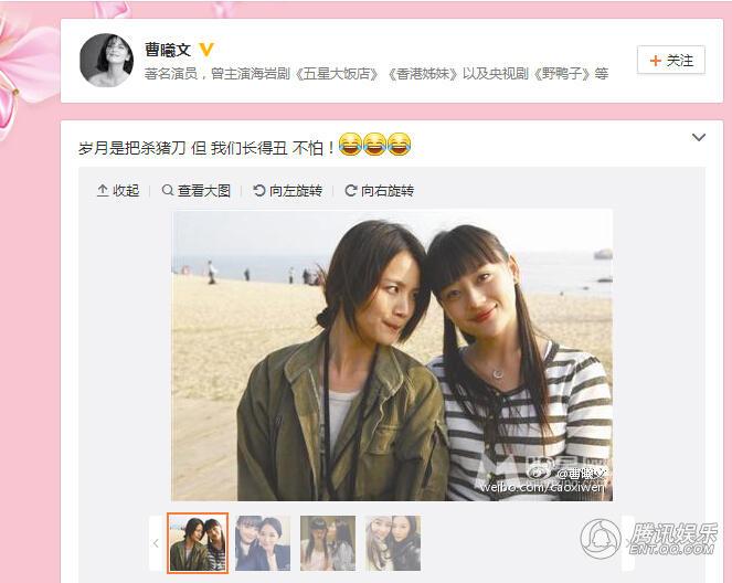 """曹曦文晒与袁姗姗5年前剧照 自黑""""我们很丑"""""""