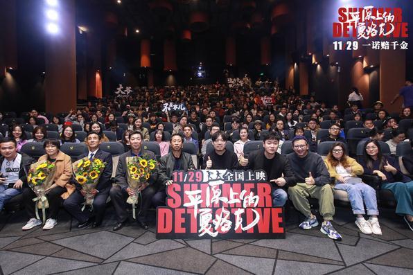 《平原上的夏洛克》第二轮路演在上海开幕 饶小智和肖恩似乎是口碑