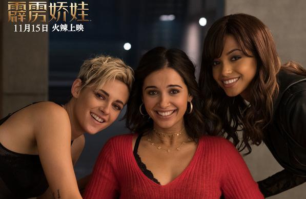 好莱坞动作大片《霹雳娇娃》 三大娇娃联手铲除黑暗势力