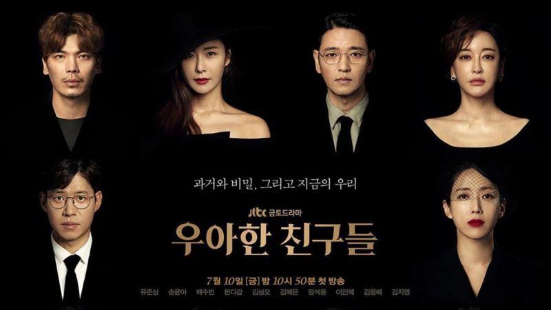 《Sky Castle》+《夫妻的世界》2.0!JTBC电视台再推出强档新剧《优雅的朋友们》