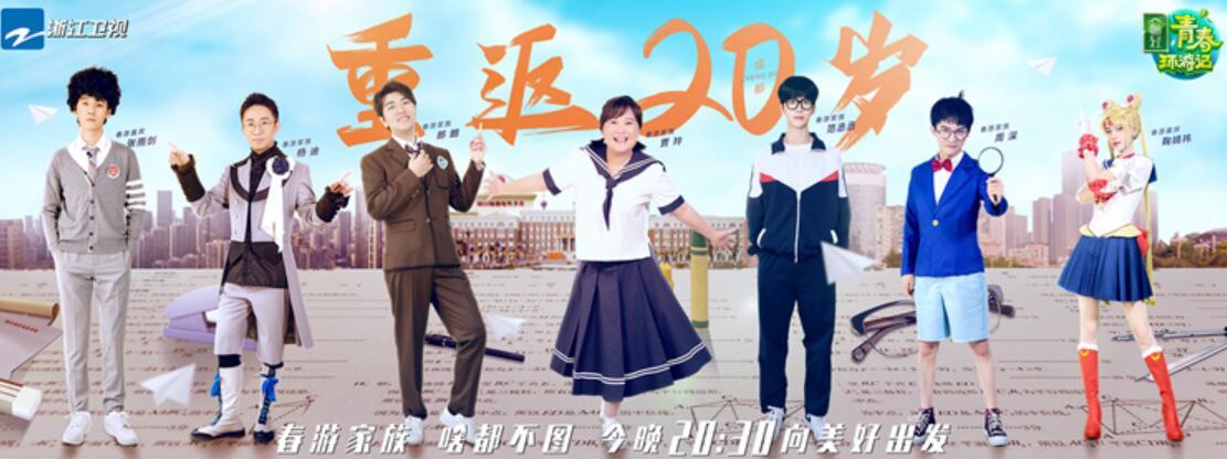 《青春环游记2》鞠婧祎张雨剑惊喜加盟 范丞丞生日会幸福延续全员重返20岁