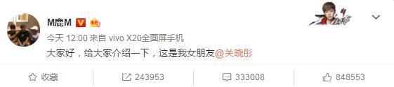 鹿晗公布恋情句式火了 网友花式艾特偶像表白