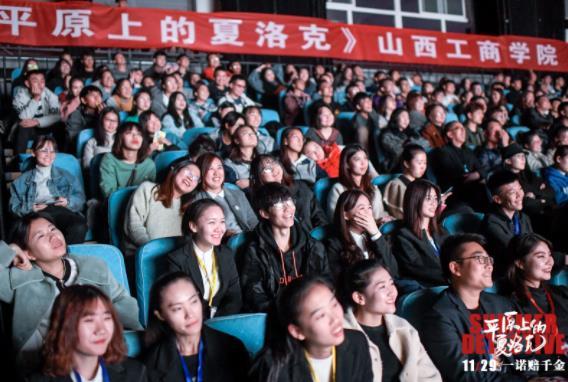 《平原上的夏洛克》路演太原站感动满满 导演徐磊感谢遇到优秀观众
