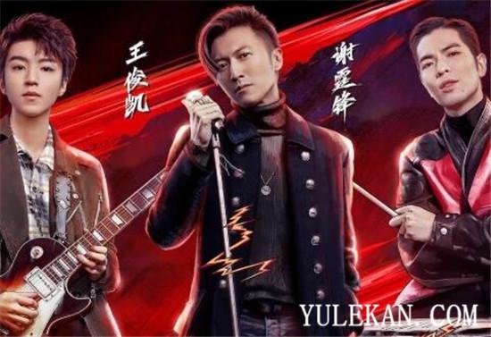 《【摩臣电脑版登陆地址】《我们的乐队》四位导师都有谁?王俊凯参加了吗?》