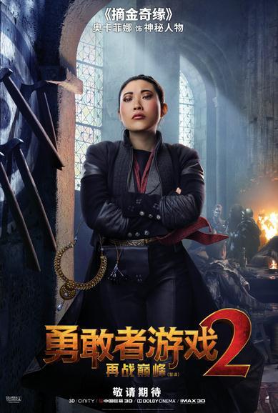 《勇敢者游戏2:再战巅峰》曝角色海报 勇敢者战队全员亮相