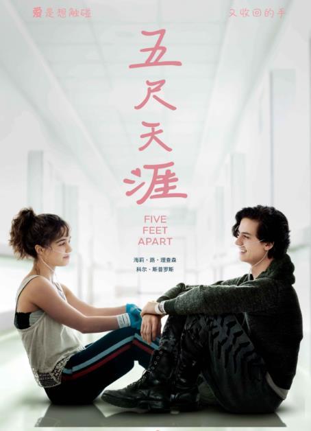 《五尺天涯》第一次接触大陆版预告五尺外感受生命和爱情的真谛