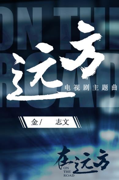 金志文演唱电视剧《在远方》 演绎爱情与理想岁月之歌