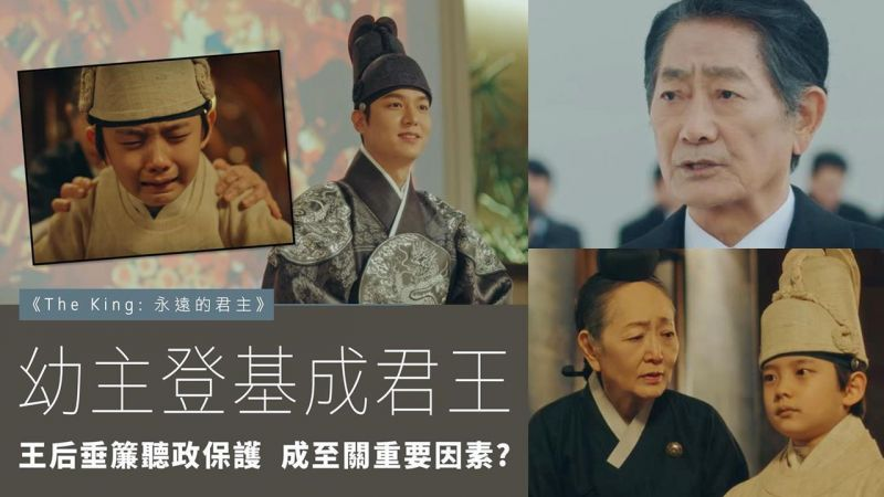 韩剧《The King:永远的君主》少爷登基 皇位稳固?谁是关键人物?