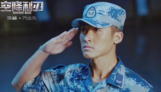 Z Ryan 《空降利刃》告别班副代步表演成绩泪名场景