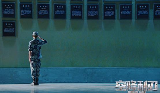 《【摩臣平台登录入口】张赫《空降利刃》告别班副 走心演技成就催泪名场面》