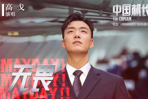 《中国机长》票房突破28亿高格演唱的宣传歌曲MV正式发布
