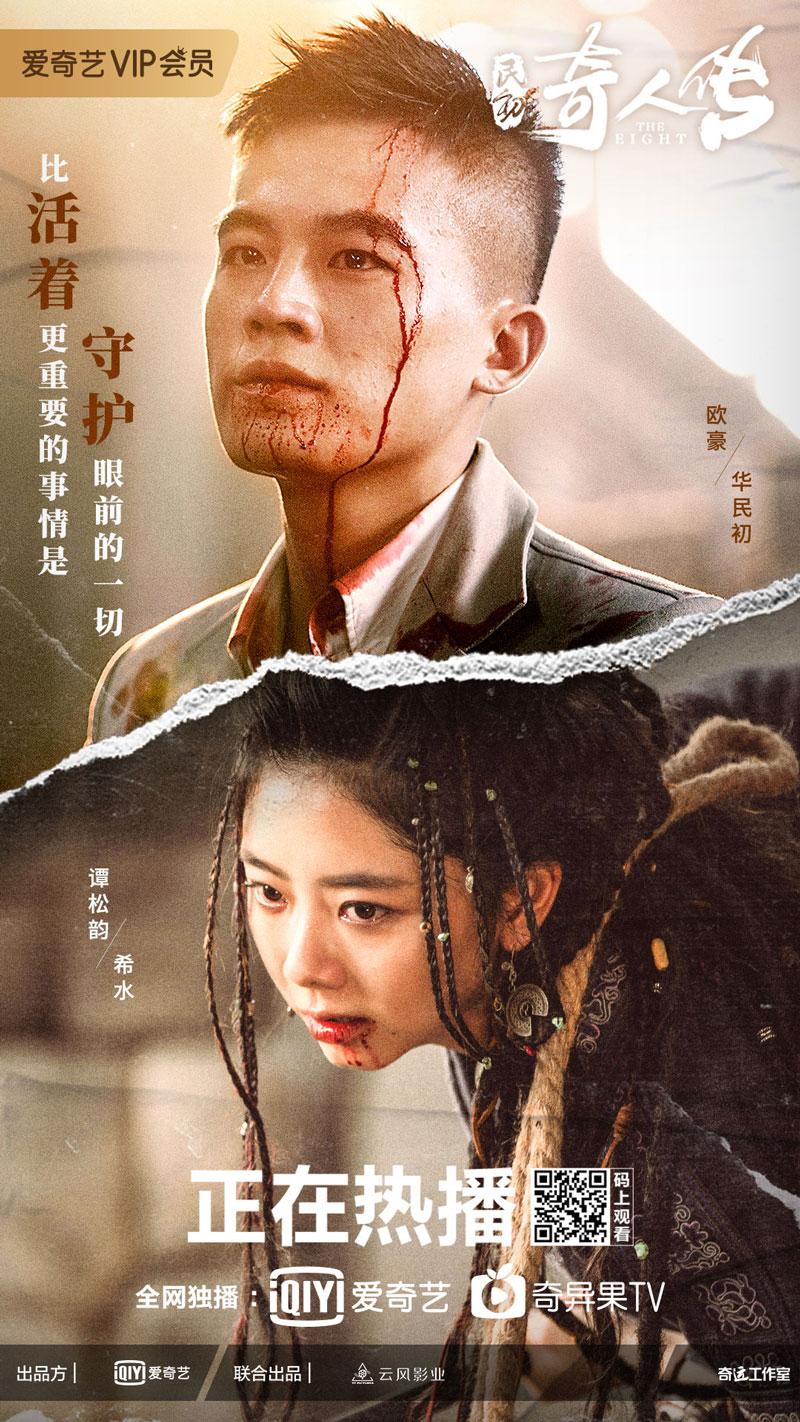 《民初奇人传》继续播中国人高虐困境之初 习水生命垂危