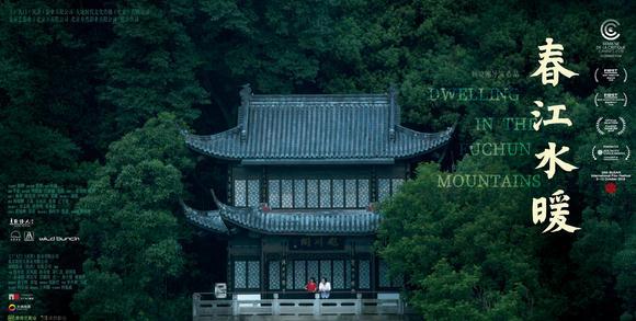 """《春江水暖》浙江国际青年电影周最""""中国""""的家庭故事引发深入讨论"""