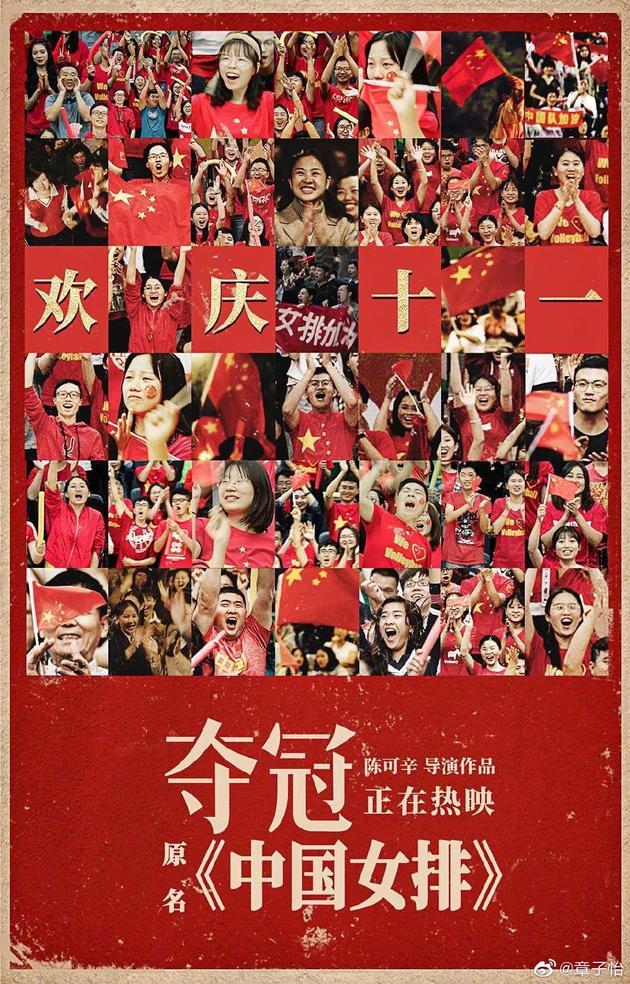 章子怡评论电影《夺冠》 称赞女排姑娘们演技好