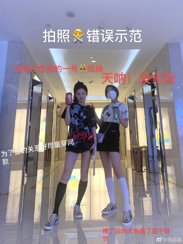 """杨超越示范""""绿茶姐妹""""拍照法 刻意把好友腿P粗"""
