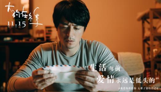 片名:电影《大约在冬季》《太难了》人物特辑霍建华讲述爱情的艰难