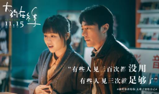 """电影《大约在冬季》""""太难了""""人物特辑 霍建华讲述爱情中的不易"""