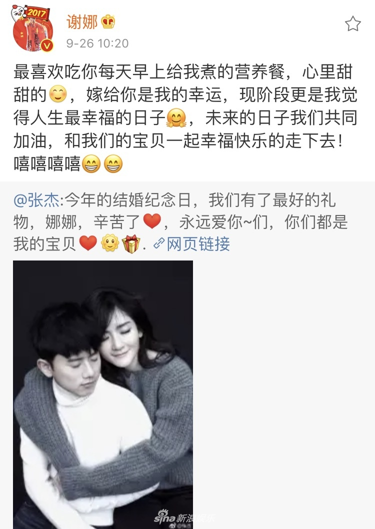 谢娜纪念日宣布怀孕 与张杰六年婚姻恩爱如一