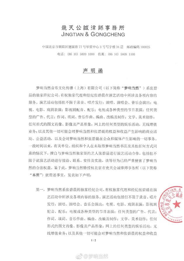 经纪公司斥其他公司擅与张碧晨合作:将追究责任