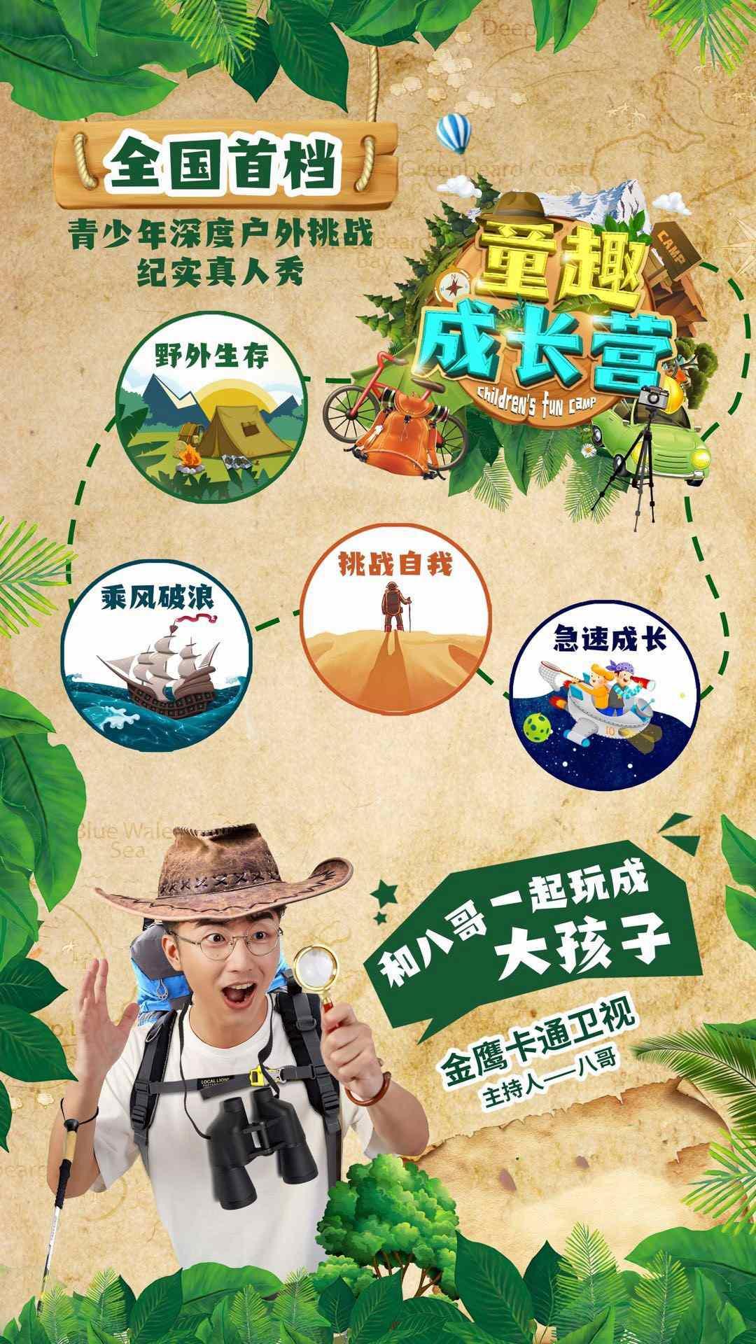 《【摩臣安卓版登录】湖南卫视团队打造全新节目《童趣成长营》正式启动》