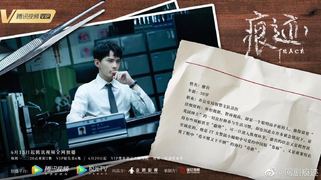 """徐正溪新剧《痕迹》持续热播,法医廖岩""""眼神杀""""太撩!"""