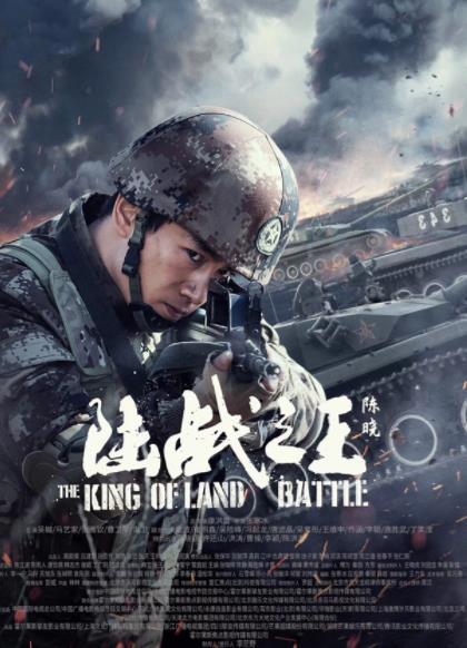 陈晓带来两部作品参加电视剧《百日展《陆战之王》