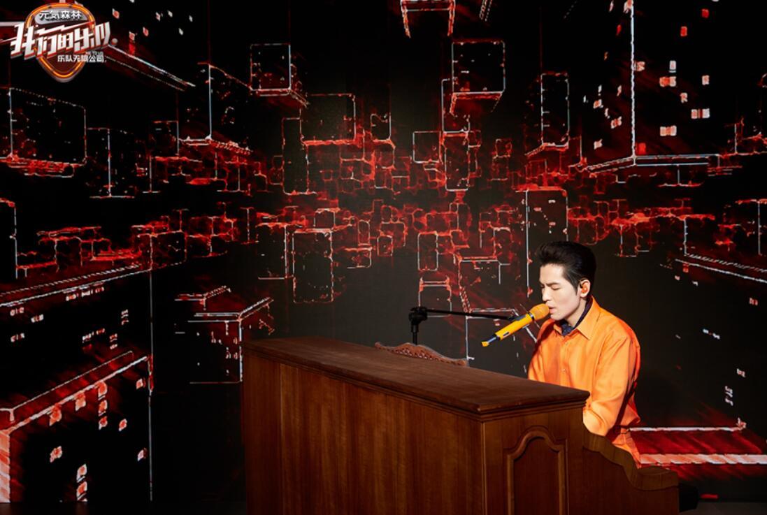 《【摩臣电脑版登陆地址】泰山乐队问鼎《我们的乐队》,谢霆锋王俊凯萧敬腾真情告别》