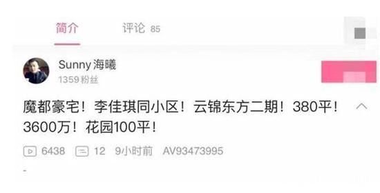 《【摩臣娱乐登录地址】李佳琦上海买房还带电梯?究竟多有钱?》