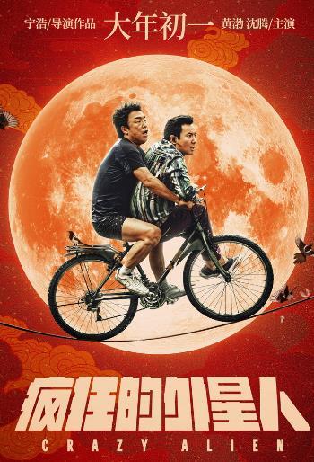 《疯狂的外星人》第一张主题海报黄波申腾疯狂升级