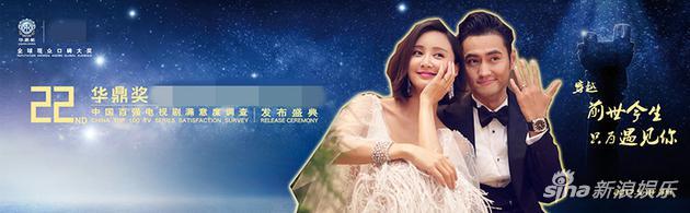 第22届华鼎奖倒计时 李易峰唐嫣汉东天团众星齐聚