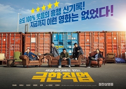 《极限职业》韩国获得票房冠军 上升至电影史榜单第二位