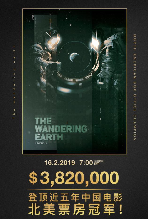 牛逼!《流浪地球》在过去五年的中国电影北美票房榜中高居榜首