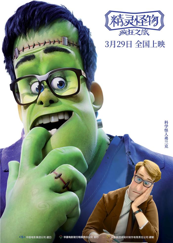 《精灵怪物:疯狂之旅》国内定档3月29日