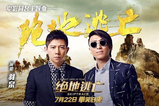 《绝地逃亡》同名主题曲mv曝光柳川赵珍成龙