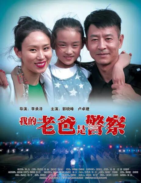 《我的老爸是警察》获四项大奖 李承泽执导