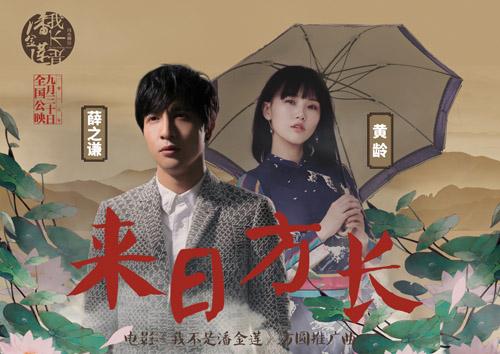 《我不是潘金莲》曝推广曲MV 薛之谦黄龄献唱