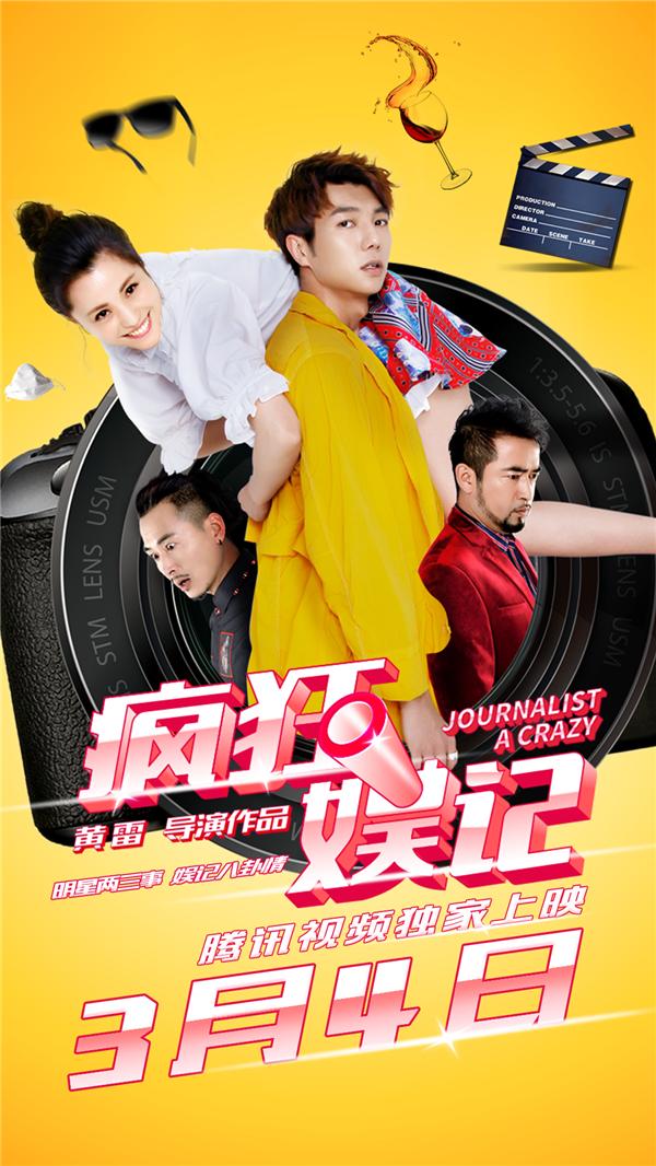 《疯狂娱记》:明星娱记战江湖,疯狂互怼圈中事