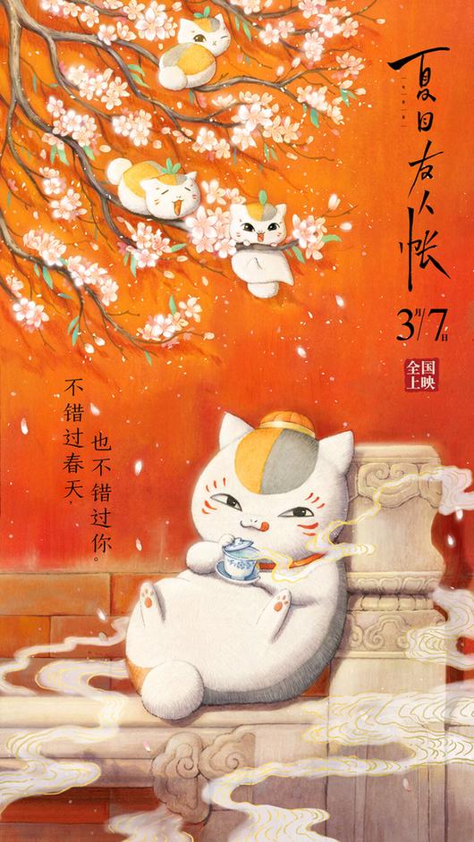 《夏目友人帐》曝中国风海报