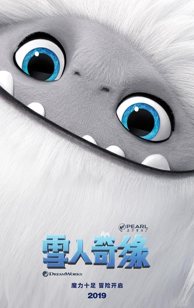 东方梦工厂全新动画电影《雪人奇缘》曝概念海报