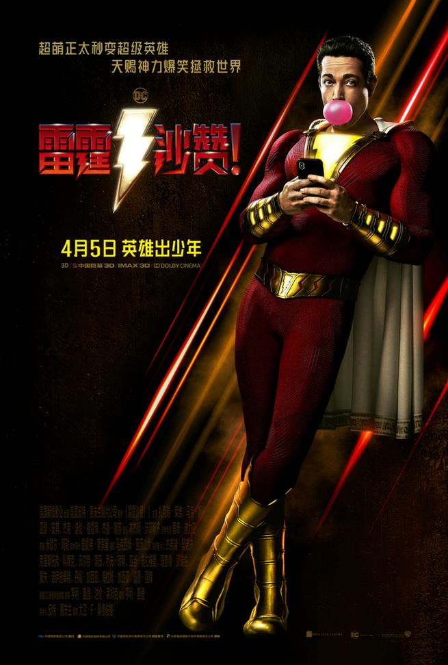 《雷霆沙赞!》定档4月5日 DC新英雄爆笑救世界