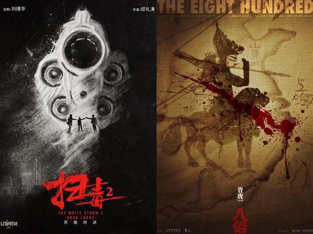 《八佰》暂别暑期档 《扫毒2》顶上提档至7月5日