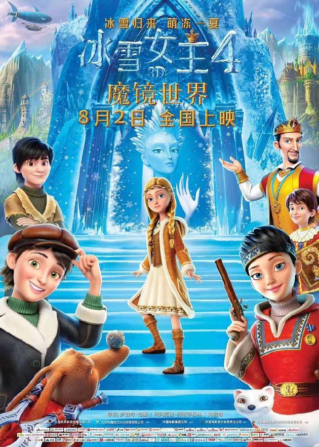 萌趣冰雪来袭!《冰雪女王4:魔镜世界》定档8.2