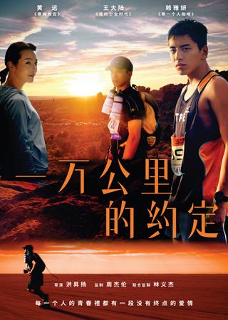 《一万公里》曝光海报剧照王大陆玩跑步荷尔蒙