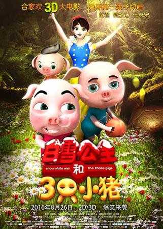 《白雪公主和三只小猪》探索幕后故事的梦想海报